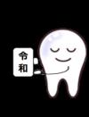 みなみ歯科医院 公式ホームページ